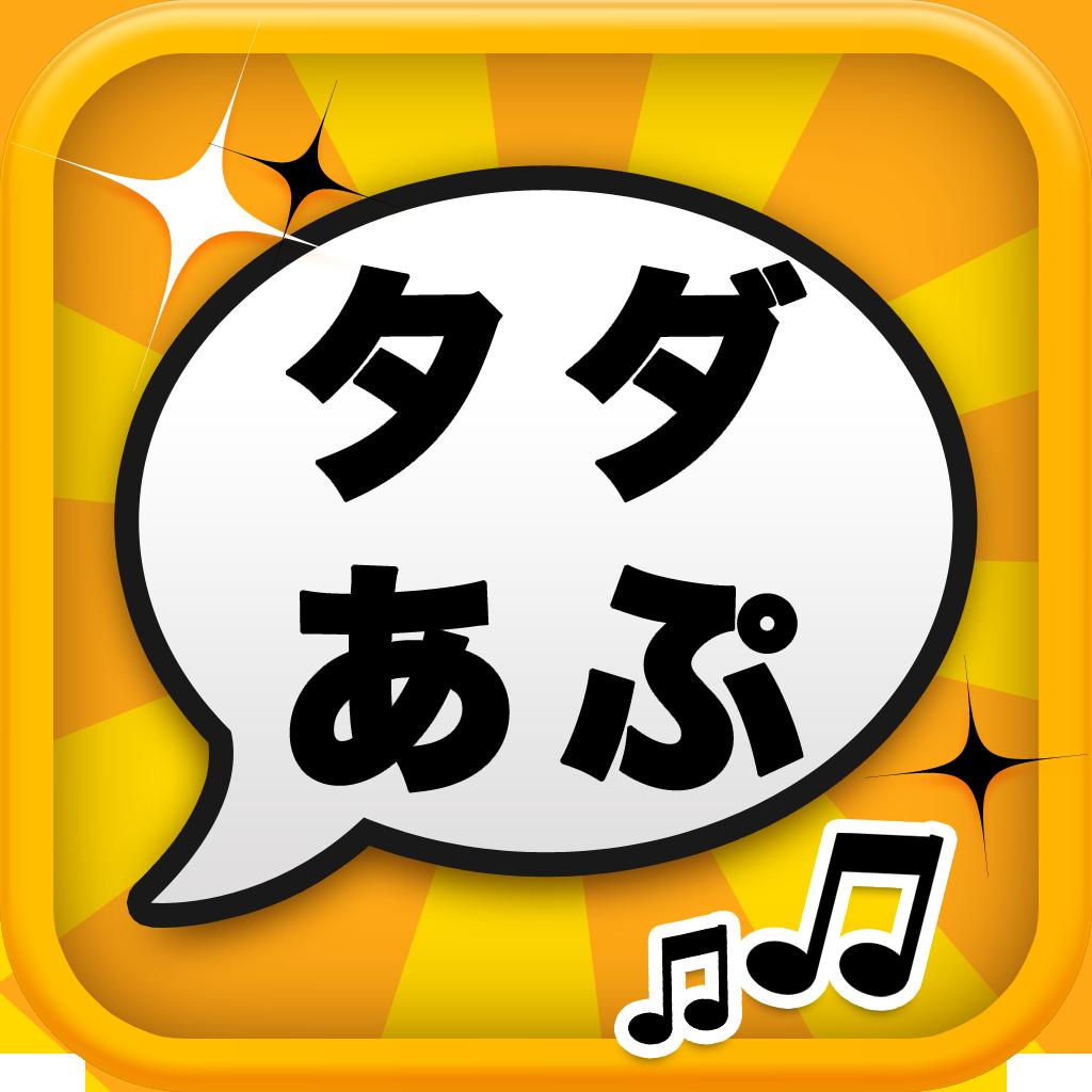 mzl.kvaxpdyv 【おすすめ】iPhoneで有料の人気アプリを無料で入手できる「本日のアプリ」が便利
